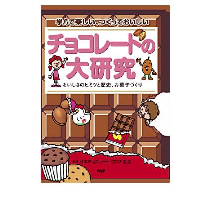 チョコレートの大研究 書籍