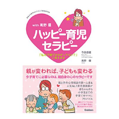 ハッピー育児セラピー 書籍