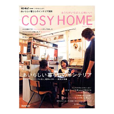 サンキュ! COSY HOME ムック