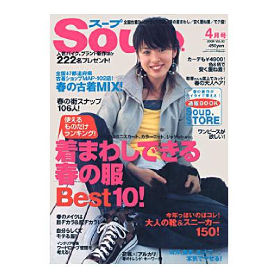 Soup. 雑誌