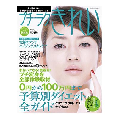 プチ・ラクきれい ムック雑誌